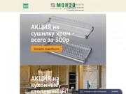 «МОНЗА» — мебельная фурнитура в Махачкале, доставка по России