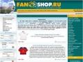 Fanshop.гu - магазин футбольной атрибутики