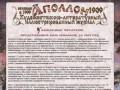 Петербургский журнал серебряного века «Аполлон». 1909 год.