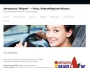 """Автошкола """"Мираж"""" — Чаны, Новосибирская область"""