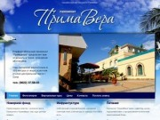 Гостиница Прима Вера