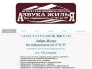 Агентство недвижимости в Миллерово