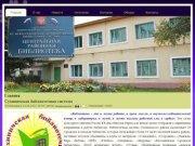 Сухиничи-мцбс.рф,сухиничская библиотечная система,сухиничи библиотека,мцбс