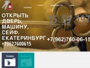 Открыть дверь, машину, сейф Екатеринбург (Россия, Свердловская область, Екатеринбург)