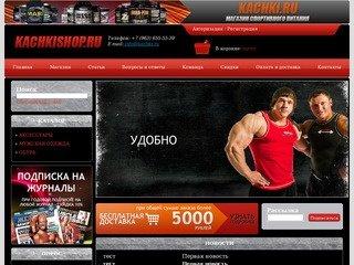 Интернет-магазин мужской спортивной одежды для бодибилдинга KACHKISHOP.RU