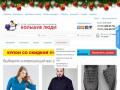 Женская одежда для полных в Москве. Интернет-магазин Большие люди. (Россия, Нижегородская область, Нижний Новгород)