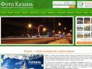 Достопримечательности и фотографии Казани