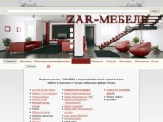 """Интернет-магазин """"Zar-mebel"""" - корпусная и мягкая мебель на заказ (шкафы купе, межкомнатные, сейф двери) (Свердловская область, город Заречный, ул. Алещенкова 25 (Вход с торца), тел. +79028781114)"""