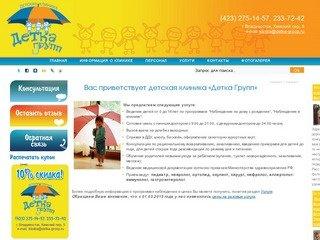Клиника «Детка групп» — Детская клиника, детский врач, клиника для детей во Владивостоке