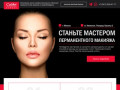 Курсы перманентного макияжа в Москве | Курсы татуажа | Микроблейдинг обучение| Обучение татуажу