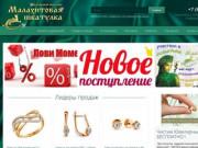 Малахитовая шкатулка Ювелирный магазин Малахитовая шкатулка Нефтекумск золото серебро Нефтекумск