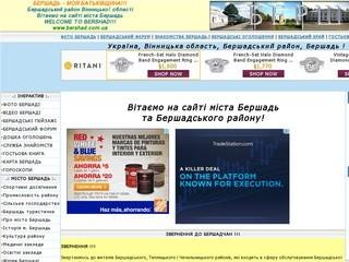Bershad.com.ua