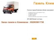 Газель Климовск, цены на газель в городе Климовск