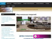 Все о напольных покрытиях. + Сервис по укладке ламината, паркетной доски и др. (Россия, Московская область, Москва)