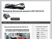 Эвакуатор Волжский дешево 8-927-252-64-23