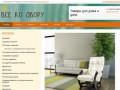 Купить садовую мебель для дачи, комплекты садово-дачной мебели для отдыха в интернет