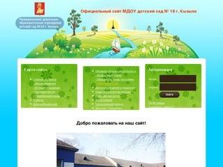 Официальный сайт МДОУ детский сад № 18 г. Кызыла