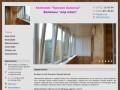 """Компания """"Курские балконы"""" -       Компания &quot"""
