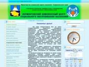 Лермонтовский комплексный центр обслуживания населения (ЛКЦСОН)