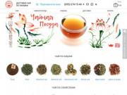 Интернет-магазин китайского чая Tecraft с доставкой по всей Украине (Украина, Киевская область, Киев)