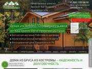 Дома из бруса из Костромы под ключ цена недорого