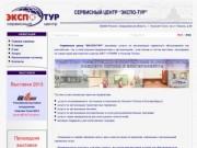 """Сервисный центр """"ЭКСПО-ТУР"""". Нижний Тагил"""