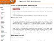 Телефонный справочник Нижнего Новгорода скачать, справочники Нижегородской области