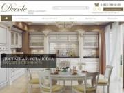Мебель, интерьер, декор - готовая продукция от европейских производителей, а также мебель на заказ. (Россия, Ленинградская область, Санкт-Петербург)