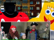 "Агентство ""Мир Праздника"""