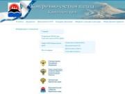 Контрольно-счетная палата Камчатского края