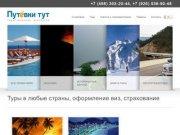 Туры в любые страны, оформление виз, страхование — туристическое агентство «Путёвки Тут». г.Балашиха