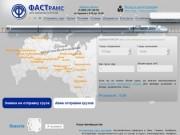 Транспортная компания ФАСТранс осуществляет автоперевозки сборных грузов по России (Россия, Московская область, Москва)