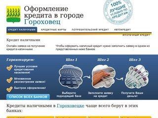 Кредиты в Гороховецке. Онлайн заявка, быстрое рассмотрение. Все виды кредитов.