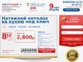 Монтаж натяжных потолков в Пензе (Россия, Пензенская область, Пенза)