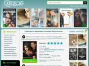 Новинки фильмы сериалы мультфильмы смотреть онлайн бесплатно в хорошем качестве без регистрации на сайте kinopart.ru (Россия, Башкортостан, Баймак)