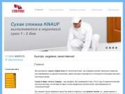 Производство сухой стяжки пола по технологии Knauf в Самаре. (Россия, Самарская область, Самара)