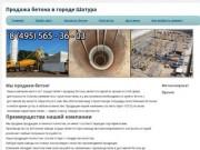 Продажа бетона в городе ШатураБетон и растворы с доставкой в городе Шатура