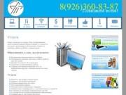 Компьютерная помощь, компьютерный сервис, лечение вирусов, продажа ремонт компьютеров