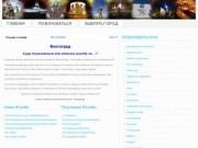 Книга жалоб и отзывов Волгограда (пожаловаться и написать жалобу в Волгограде)