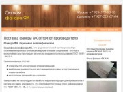 производство и продажа фанеры в Саратове официальный представитель (Россия, Саратовская область, Саратов)