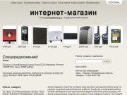 Г. Киржач, Владимирская область - продажа бытовой техники