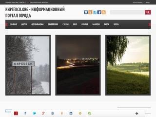 Киреевск.ORG - информационный портал города Киреевск (Тульская область)