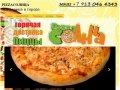 Pizzasolnca, pizzaСОЛНЦА, пиццаСолнца, пиццаSOLNCA, доставка пиццы на дом