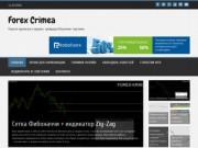 Портал крымского форекс трейдера | Forex Crimea