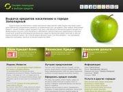 Выдача кредитов населению  Заполярный - онлайн заявка на кредит   zayavka-na-kreditky.ru