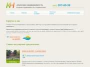 Клинская недвижимость: квартиры, дома, участки и коммерческие площади, гаражи