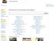 Интернет-барахолка Сочи-Автолидер (бесплатные объявления)