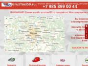 GruzTaxi50.ru Московская область, Сергиев-Посад, Хотьково
