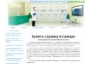 Купить медицинскую справку  в Самаре (Россия, Самарская область, Самара)