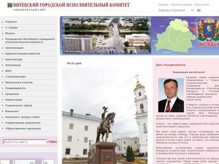 Vitebsk.gov.by